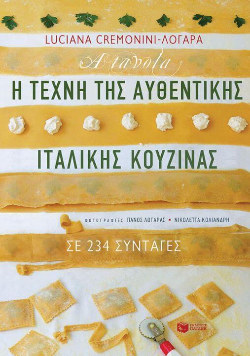 Book Cover: Η Τέχνη της Αυθεντικής Ιταλικής Κουζίνας